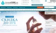 俄罗斯香水在线商店:AromaCode