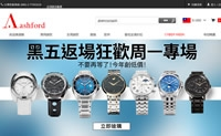 Ashford台湾:以折扣价提供奢华的男女用表款