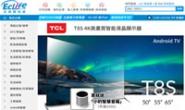 台湾良兴购物网:EcLife