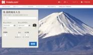 Hotels.com日本:国外和海外住宿,酒店预订