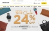 印度尼西亚手表和包包商店:UrbanIcon