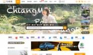 中国自由行、自助游攻略、旅游社交分享网站:马蜂窝
