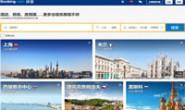 Booking.com缤客中国:全球酒店在线预订网站
