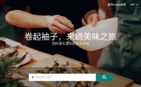 全球烹饪课程的领先预订平台:Cookly