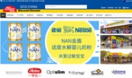 澳大利亚DCO连锁大药房中文官网:Direct Chemist Outlet China