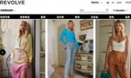 美国轻奢时尚购物网站:REVOLVE(支持中文)