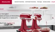 KitchenAid俄罗斯官方商店:美国家用电器和厨房配件品牌