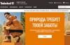 Timberland俄罗斯官方网上商店:全球领先的户外品牌