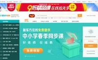 新东方旗下远程教育网站:新东方在线