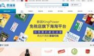 泰海淘:泰国king Power王权免税集团旗下跨境海淘综合型电商