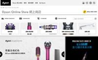 戴森香港网上商店:Dyson香港