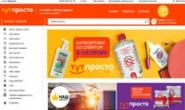 俄罗斯在线大型超市:ТутПросто