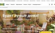 宜家俄罗斯官方在线家具店:IKEA俄罗斯