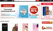 泰国在线书店:SE-ED