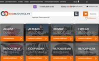 俄罗斯购买自行车网站:Vamvelosiped