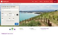 Hotels.com韩国:海外国内旅行所需的酒店和住宿预订网站