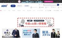 日本AOKI官方商城:AOKI西装