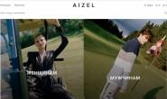 俄罗斯第一家多品牌在线奢侈品精品店:Aizel.ru