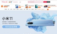 小米官方旗舰店:Xiaomi