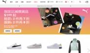 彪马香港官方网上商店:PUMA香港
