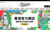 科颜氏香港官方网店:Kiehl's香港