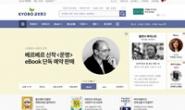韩国最大的书店连锁店:Kyobo教保文库