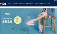 FILA台湾官方购物网站:意大利运动休闲品牌