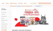 俄罗斯最大的动物用品网上商店:Petshop.ru