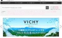 日本最大的化妆品邮购网站:iBeautyStore