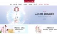 娇韵诗Clarins中国官网:源自法国的天然护肤品牌