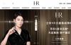 HR赫莲娜香港官方网店:尊贵家居医学美容体验