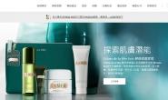 海蓝之谜香港官方网站:La Mer香港