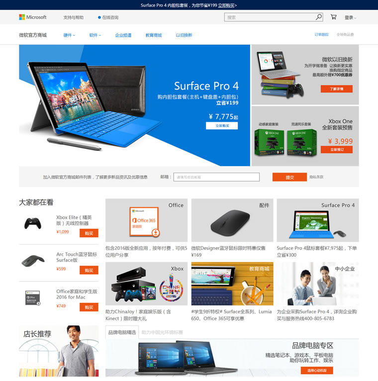 microsoftstore.com.cn