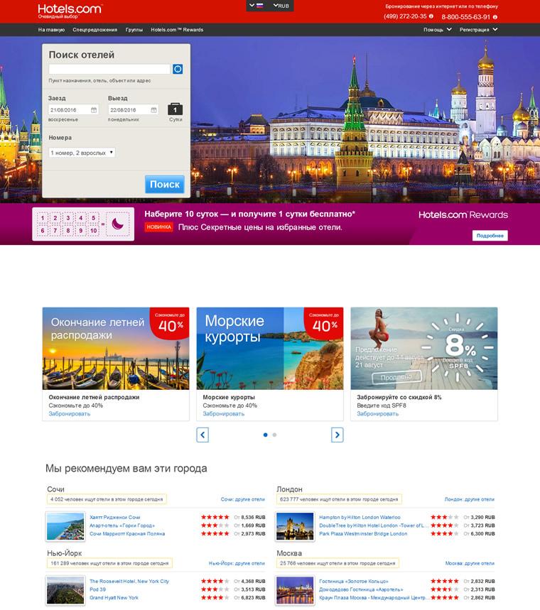 Hotels.com RU