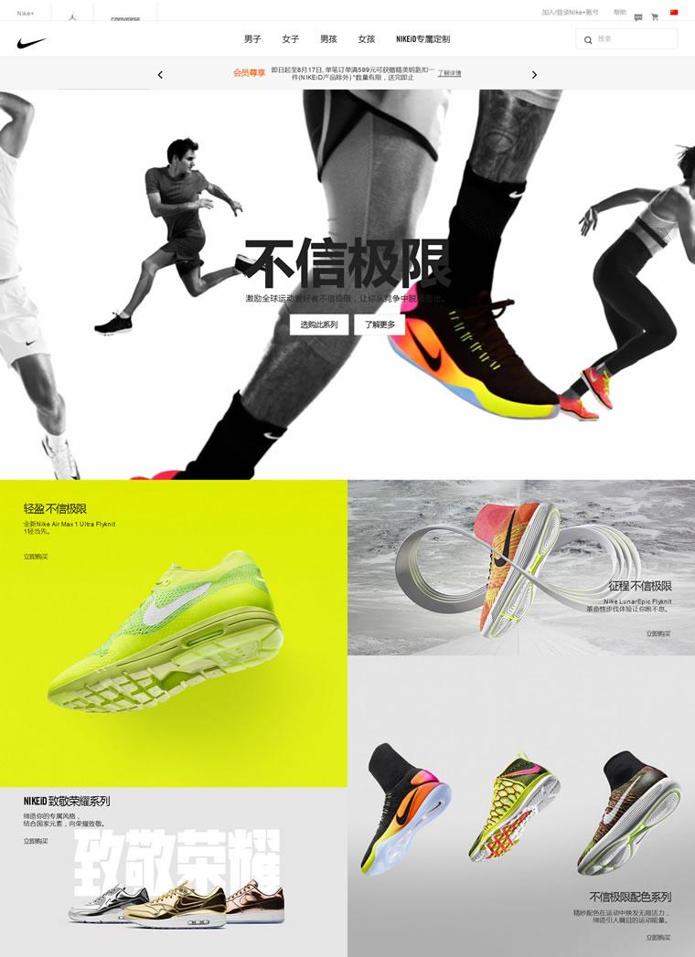 Nike-CN