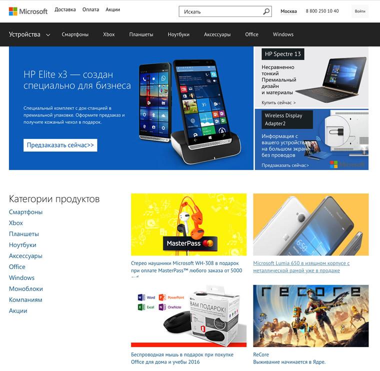 Microsoft ru