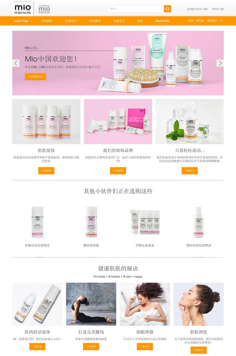 Mio Skincare cn