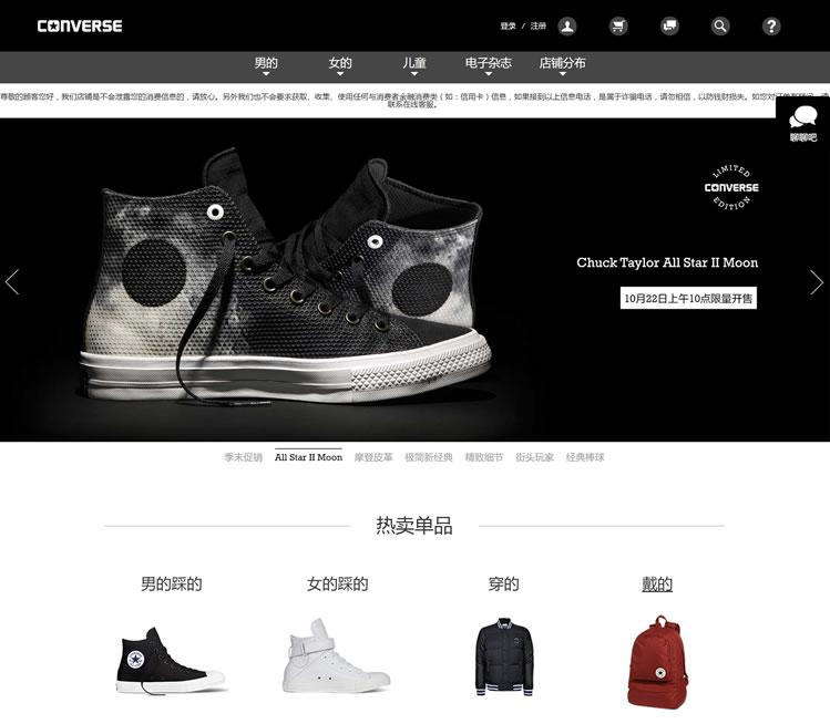 converse.com.cn
