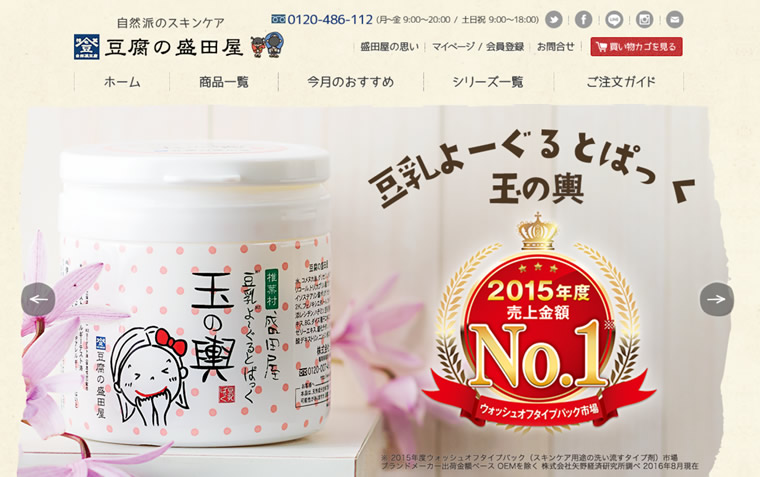 tofu-moritaya