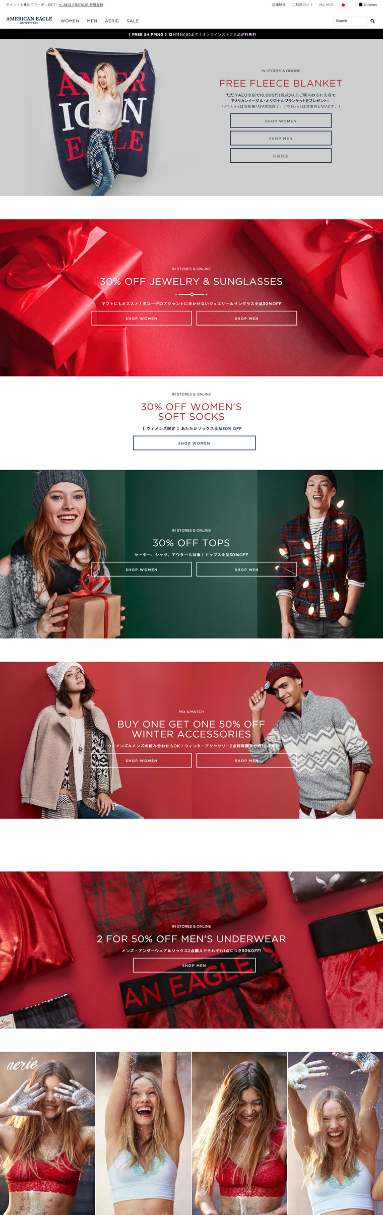 American Eagle Outfitters JP