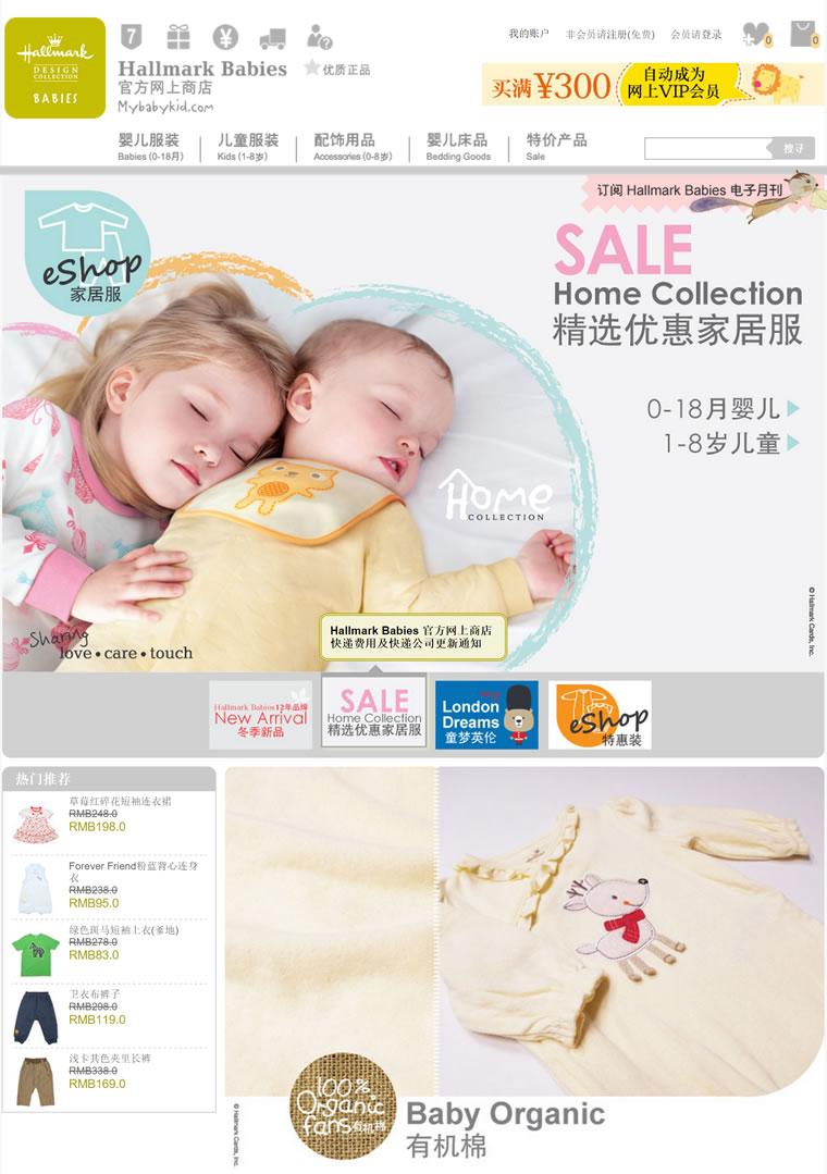 Hallmark Babies