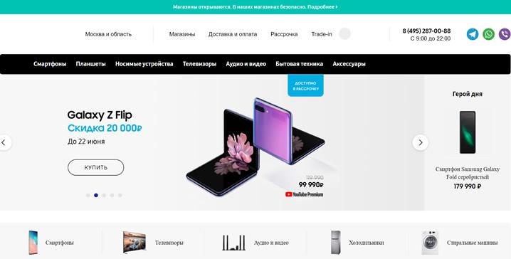 dell美国官方网站_俄罗斯三星品牌商店:GalaxyStore - world68海淘